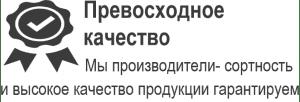 Качество